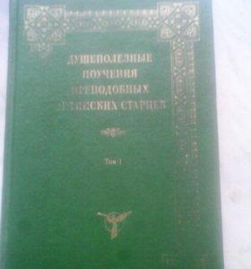 Душеполезные поучения Оптинских старцев 2 тома