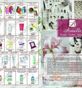 Французские духи компании Armelle , дёшево !!!