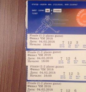 Билеты на финал ЧМ по хоккею с мячом в Хабаровске