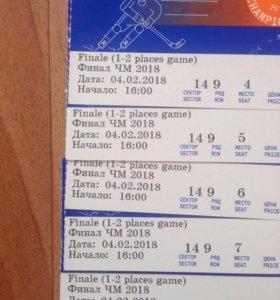 Билеты на финал ЧМ по бенди в Хабаровске 2018