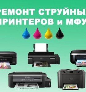 Ремонт струйных принтеров и МФУ