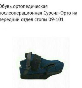 Обувь ортопедическая (Барука)