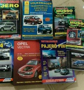 Книги по ремонту и обслуживанию автомобилей