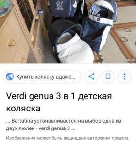 Коляска Соник 3в1