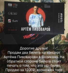 Билет на концерт Артёма Пивоварова