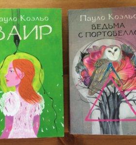 Книги (либо обмен) Коэльо