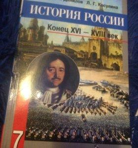 Учебник истории россии для 7 класса