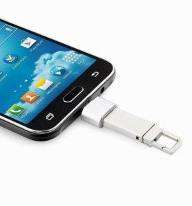 Адаптер для смартфона с Micro USB на USB