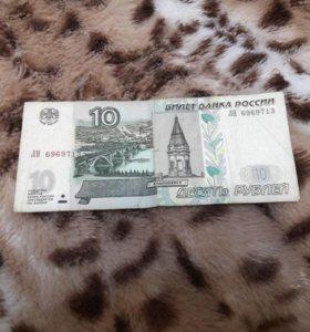10 рублей 1997 г.модифик.2004 г.с красивым номером