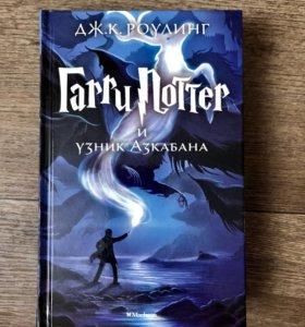 «Гарри Поттер и узник Азкабана» , Дж. К.Роулинг