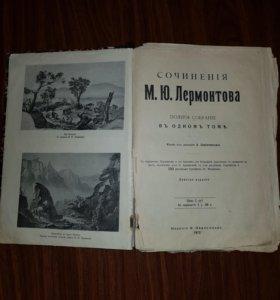 Полное собрание сочинений М.Ю.Лермонтова