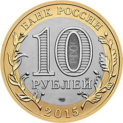 Юбилейные монеты России и не только