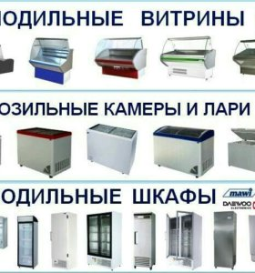 Ремонт холодильного и промышленного оборудования