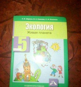 Учебник Экологии 5 класс