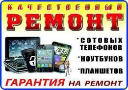 Программный ремонт телефонов, планшетов, ноутбуков
