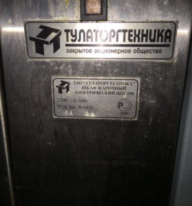 Шкаф жарочный