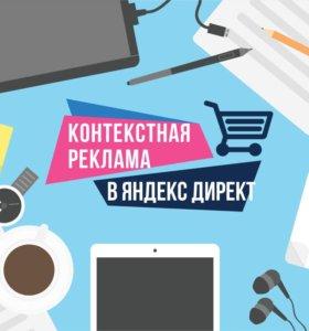 Настройка контекстной рекламы в Яндекс Директ