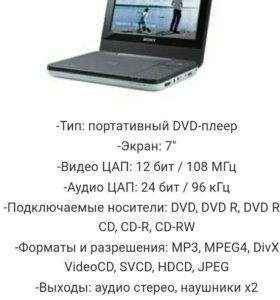 Продам переносной DVD плеер Sony с АКБ