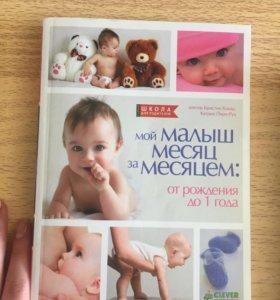 Книги для беременных и в первый год жизни ребенка