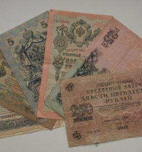 Набор банкнот Царской России