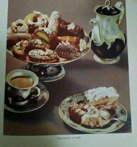 Кулинария 1959г