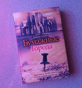 Книга Д.Грин Бумажные города