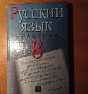 Учебники по русскому языку, русской речи