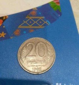 20 рублей 1992г