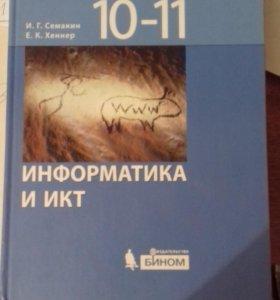 "Учебник 10-11 класс ""Информатика и икт"""
