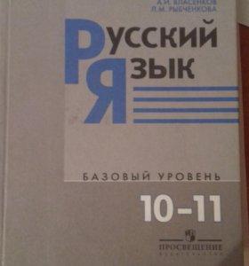 """Учебник 10-11 класс """"Русский язык"""""""