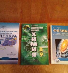 Алгебра, химия, физика 8-9 класс
