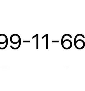 Городской номер телефона