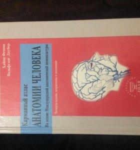 Книга по анатомии человека