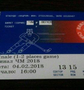 Билет на финал ЧМ по хоккею с мячом