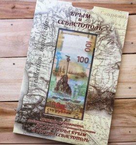 Альбом с монетами Крым!!!
