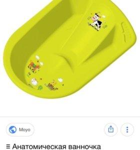 Детская анатомическая ванночка