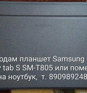 Планшет Samsung Galaxy tab S SM-T805