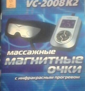 Массажные магнитные очки