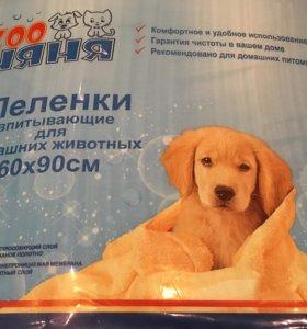 Пеленки для собак 60х90