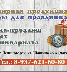 Монеты, антиквариат, значки, медали