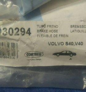 Тормозные шланги на Volvo s40 v 40