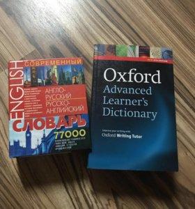Словари для изучения английского языка