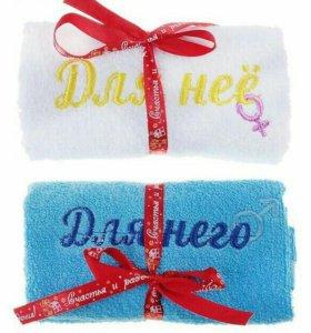 """Набор полотенце 2шт с вышивкой """"Для нее-Для него"""""""
