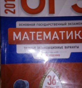 Сборник ОГЭ 2017 Математика ФИПИ