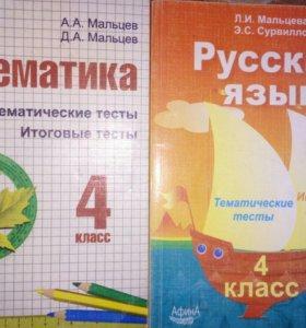 Сборники с тестами 4 класс тренировочные