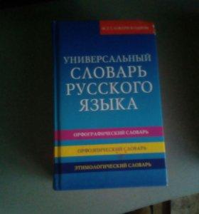 Универсальный словарь