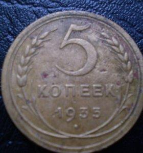 5 копеек 1935 VF R Старый герб Советская погодка