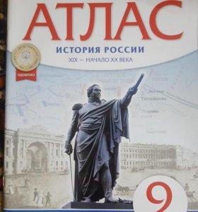 Атлас и контурные карты по истории России
