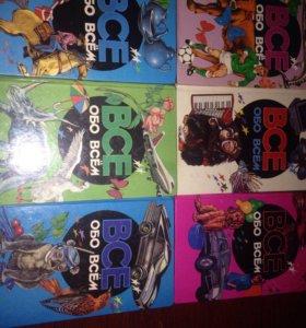 Энциклопедия для детей .всё обо всём .6 книг