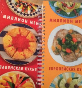 Книга по кулинарии с фотографиями блюд